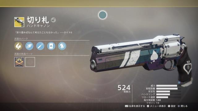 Destiny 2_20180925235203.jpg