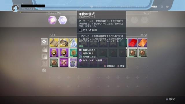 Destiny 2_20180928204848.jpg