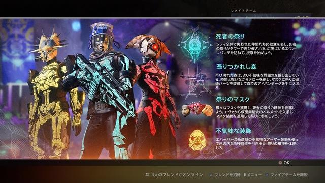 Destiny 2_20191030231334.jpg