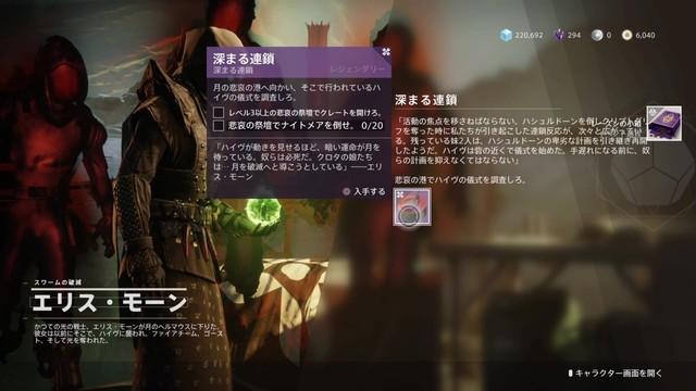 Destiny 2_20191031001418_Moment(2).jpg