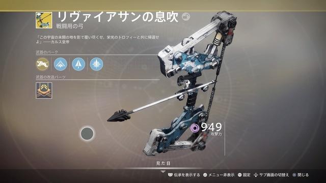 Destiny 2_20191105222854.jpg