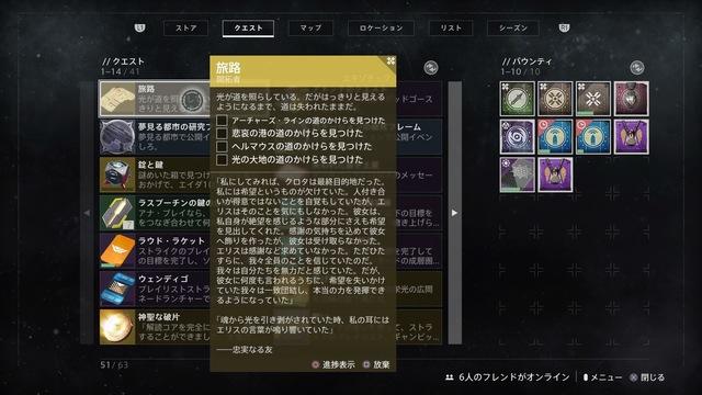 Destiny 2_20191114214409.jpg
