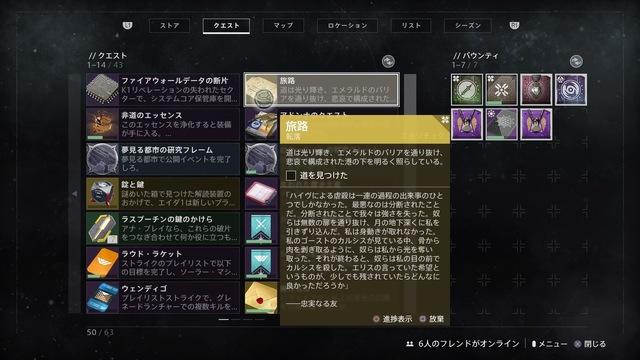 Destiny 2_20191114230646.jpg