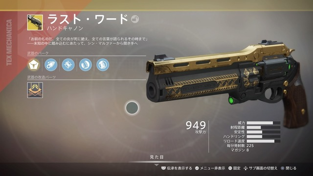 Destiny 2_20191120231044.jpg