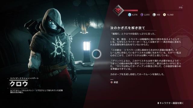 Destiny 2_20201209050617.jpg