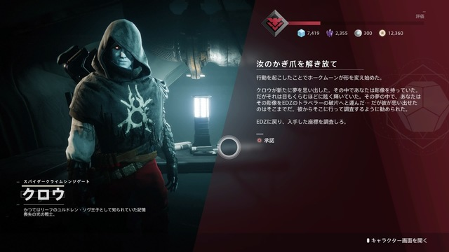 Destiny 2_20201209051951.jpg