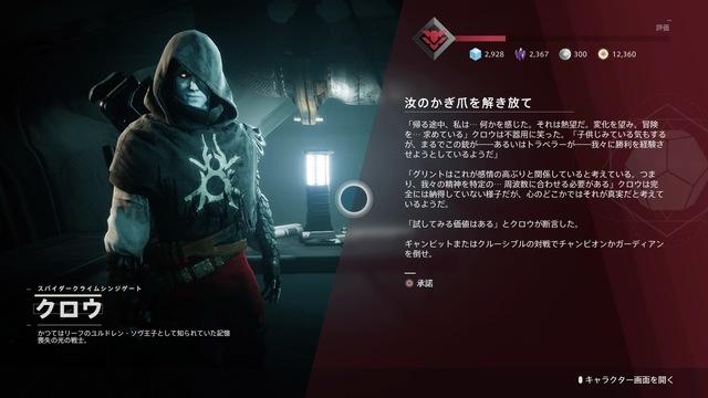 Destiny 2_20201209053710.jpg