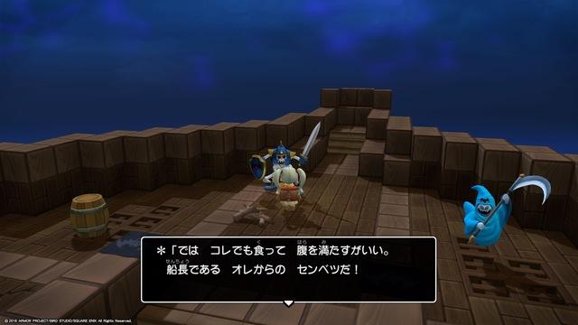ドラゴンクエストビルダーズ2 破壊神シドーとからっぽの島 体験版_20181206133326.jpg