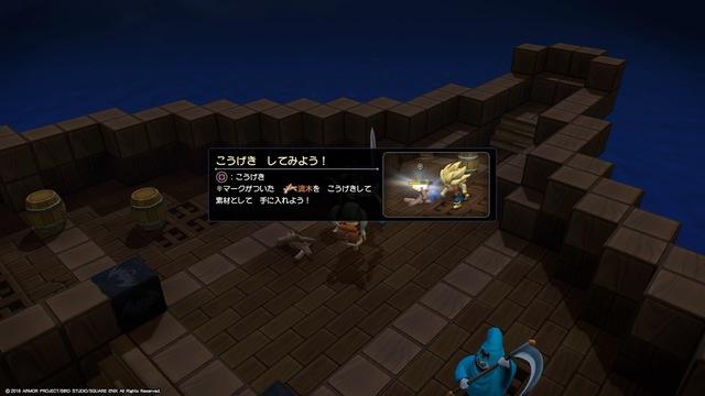 ドラゴンクエストビルダーズ2 破壊神シドーとからっぽの島 体験版_20181206133545.jpg