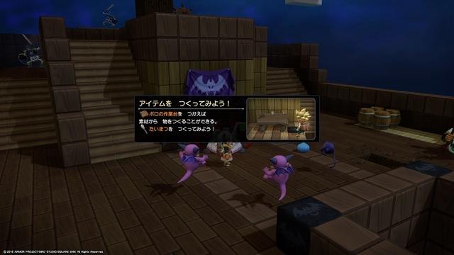 ドラゴンクエストビルダーズ2 破壊神シドーとからっぽの島 体験版_20181206133848.jpg